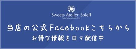 当店の公式facebookこちらから。お得な情報を日々配信中